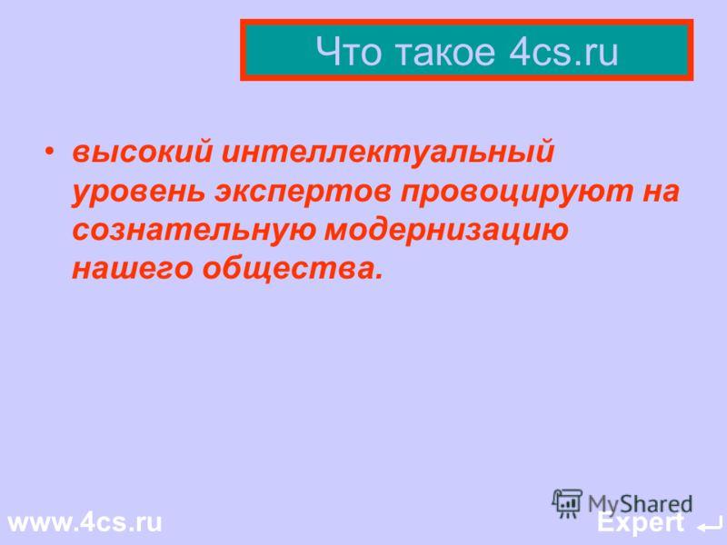 Что такое 4cs.ru « - я рассматриваю его (www.4cs.ru ) как часть общероссийского экспертного сообщества, элемент создания системы независимой общественной экспертизы с обязательным вариантным (конкурентным) сравнениемwww.4cs.ru Конечно же, ресурс 4cs