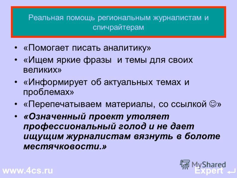 Обратная связь Один раз я выступила в качестве автора интервью с Татьяной Горкуновой, получили несколько интересных мнений. Это очень важно, получить обратный отклик. Как правило, другие СМИ не позволяют это сделать, пишешь некому читателю, а что он