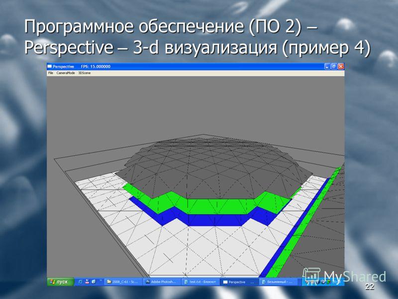22 Программное обеспечение (ПО 2) – Perspective – 3-d визуализация (пример 4)
