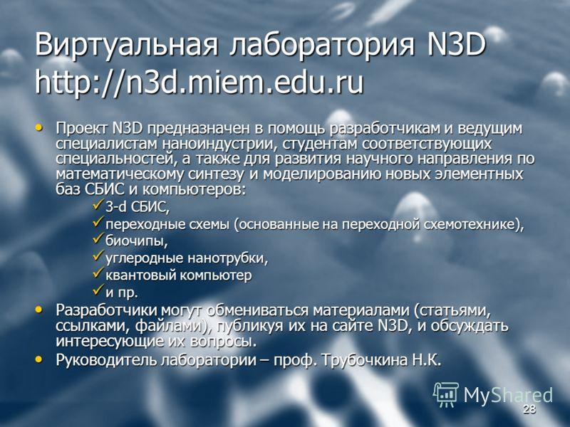 28 Виртуальная лаборатория N3D http://n3d.miem.edu.ru Проект N3D предназначен в помощь разработчикам и ведущим специалистам наноиндустрии, студентам соответствующих специальностей, а также для развития научного направления по математическому синтезу