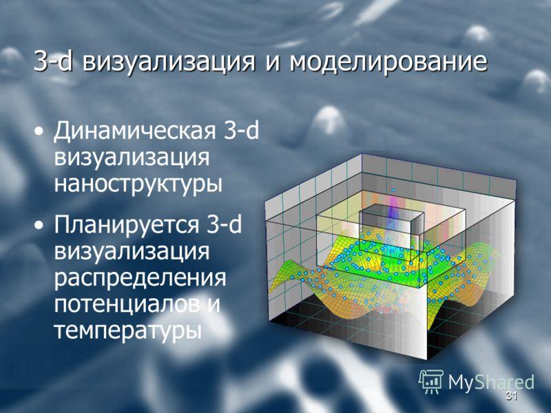 31 3-d визуализация и моделирование Динамическая 3-d визуализация наноструктуры Планируется 3-d визуализация распределения потенциалов и температуры