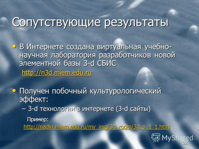 33 Сопутствующие результаты В Интернете создана виртуальная учебно- научная лаборатория разработчиков новой элементной базы 3-d СБИС В Интернете создана виртуальная учебно- научная лаборатория разработчиков новой элементной базы 3-d СБИС http://n3d.m