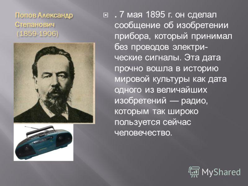 Альберт Эйнштейн ( 1879-1955) Альберт Эйнштейн ( 1879-1955) Выдающийся физик, создатель теории относительности, один из создателей квантовой теории и статистической физики. Родился в Германии, в городе Ульме. С 14 лет вместе с семьей жил в Швейцарии,