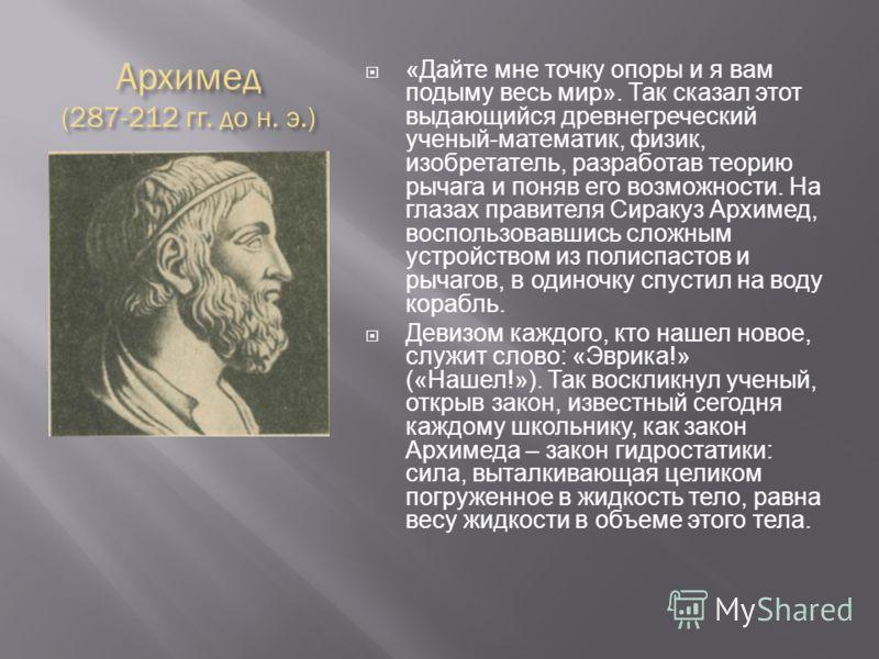 Аристотель (384-322 г.г. до н.э) Величайшим из древних ученых был Аристотель (384-322 г.г. до н.э.) который ввел в науку слово «физика». Аристотель выдвинул свою теорию цветов. Он полагал, что основным является солнечный (белый) свет, а все остальные