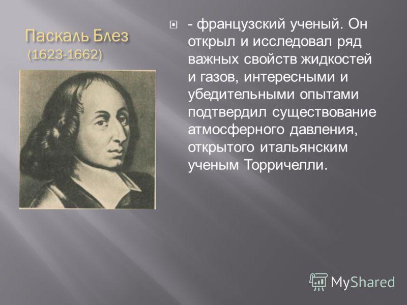 Ньютон Исаак (1643-1727) автор классической механики. Механика - наука о движении тел. Барабанят по крыше капли дождя, летят в небе самолеты, планеты движутся вокруг Солнца. Все это примеры движений. все они подчиняются единым законам механики, котор