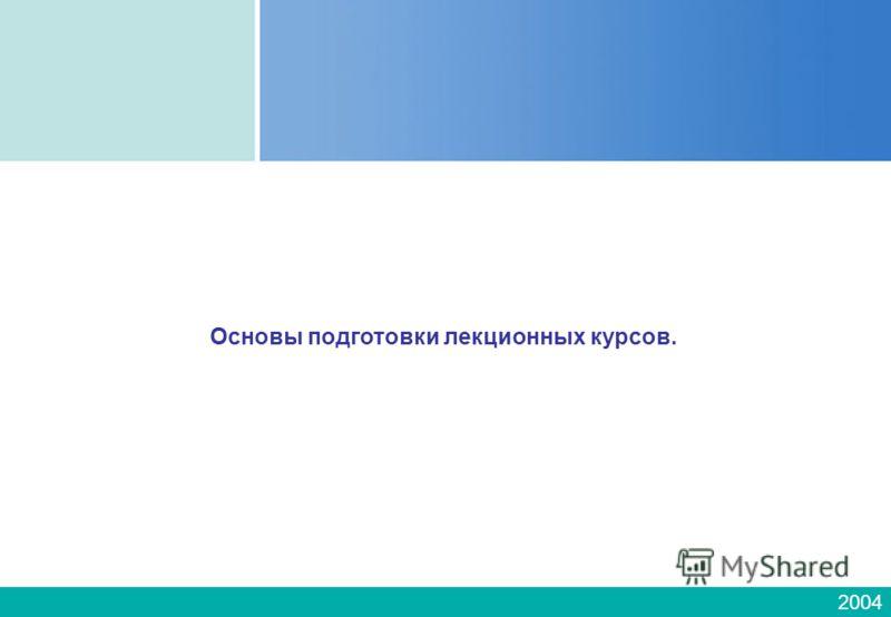 2004 Основы подготовки лекционных курсов.