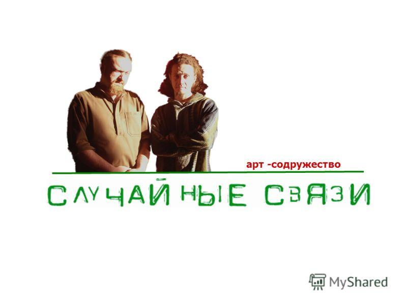 арт -содружество