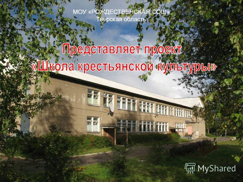 МОУ «РОЖДЕСТВЕНСКАЯ СОШ» Тверская область