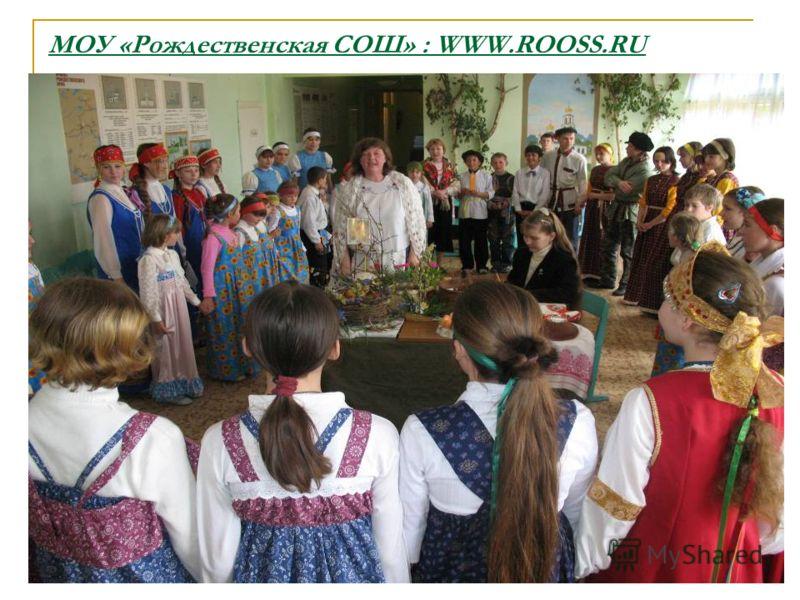МОУ «Рождественская СОШ» : WWW.ROOSS.RU