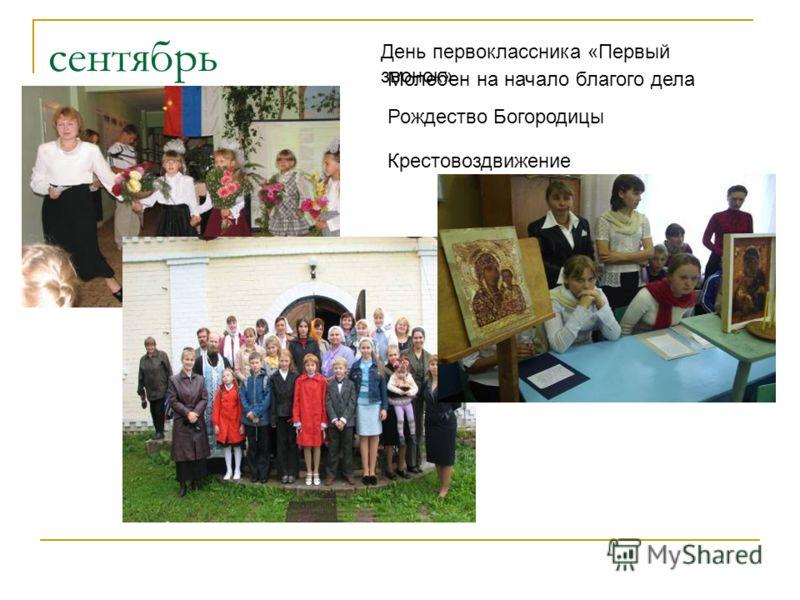 сентябрь День первоклассника «Первый звонок» Рождество Богородицы Крестовоздвижение Молебен на начало благого дела