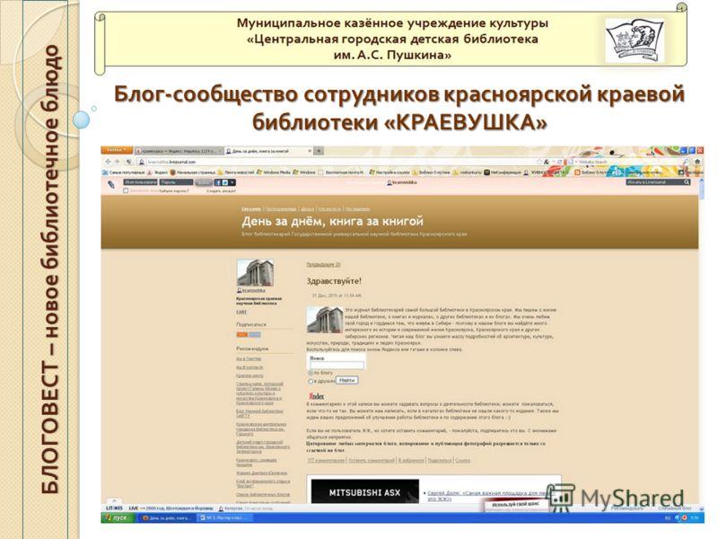 Блог - сообщество сотрудников красноярской краевой библиотеки « КРАЕВУШКА » БЛОГОВЕСТ – новое библиотечное блюдо