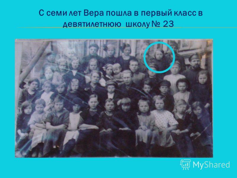 С семи лет Вера пошла в первый класс в девятилетнюю школу 23