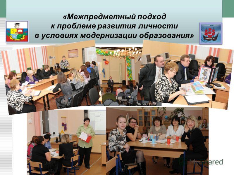 «Межпредметный подход к проблеме развития личности в условиях модернизации образования» Областной семинар 18 ноября 2010 г.