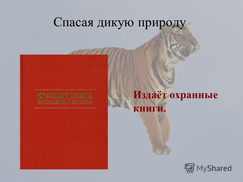 Спасая дикую природу Издаёт охранные книги.