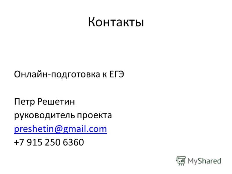 Контакты Онлайн-подготовка к ЕГЭ Петр Решетин руководитель проекта preshetin@gmail.com +7 915 250 6360