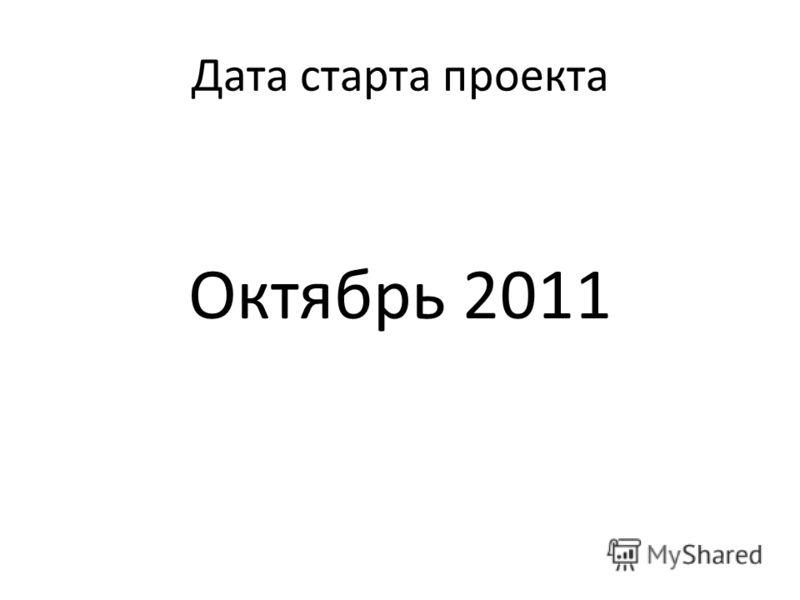 Дата старта проекта Октябрь 2011