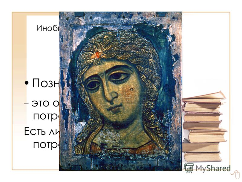 Познание – это одна из основных потребностей человека. Есть ли подобная потребность у Ангелов?