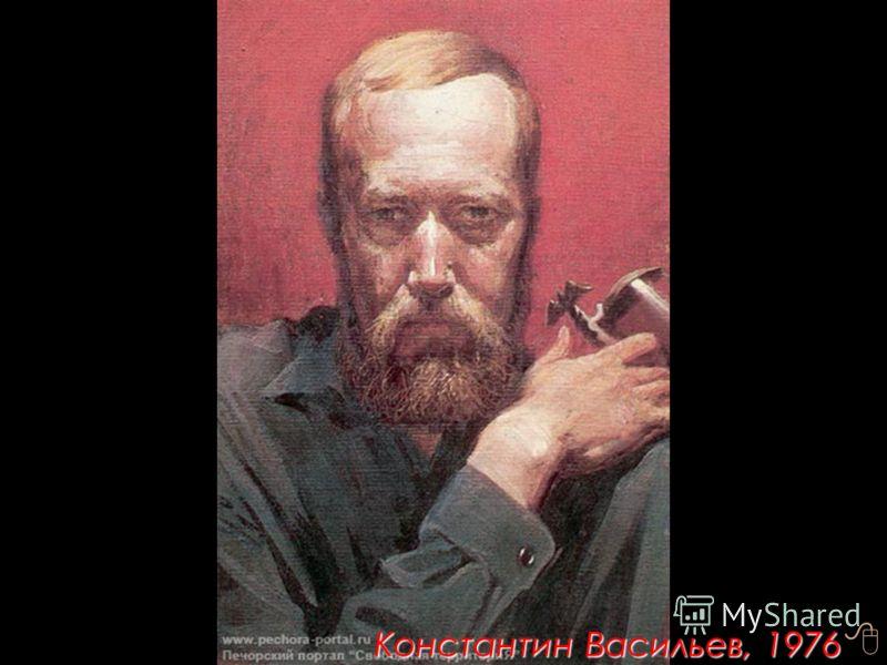 Инобытие. Чего хотят Ангелы Константин Васильев, 1976