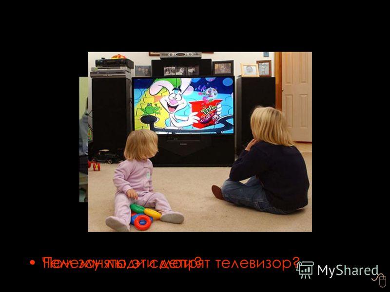 О Боге. Инобытие. Чего хотят Ангелы Чем заняты эти дети? Почему люди смотрят телевизор?
