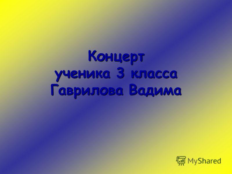 Концерт ученика 3 класса Гаврилова Вадима