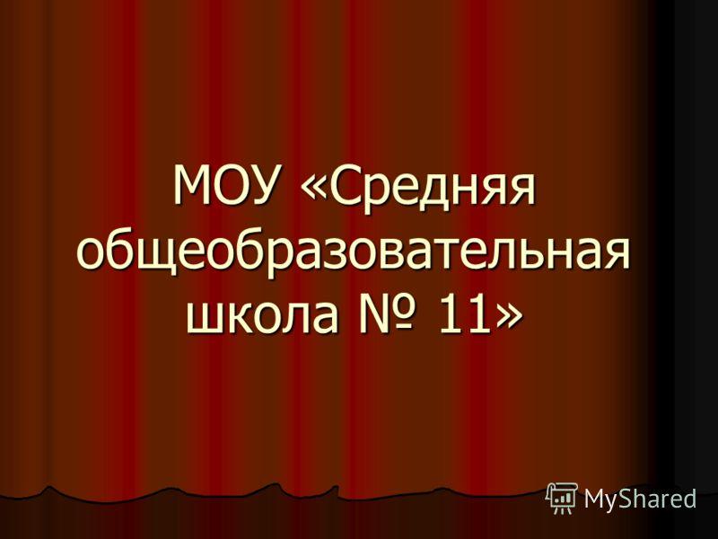 МОУ «Средняя общеобразовательная школа 11»