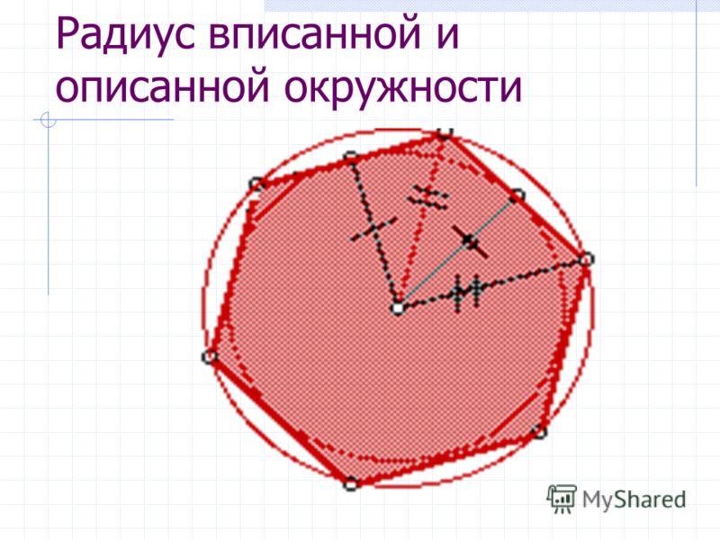 Радиус вписанной и описанной окружности