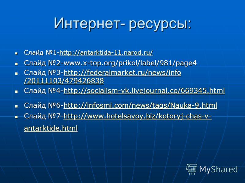 Интернет- ресурсы: Слайд 1-http://antarktida-11.narod.ru/ Слайд 1-http://antarktida-11.narod.ru/http://antarktida-11.narod.ru/ Слайд 2-www.x-top.org/prikol/label/981/page4 Слайд 2-www.x-top.org/prikol/label/981/page4 Слайд 3-http://federalmarket.ru/n