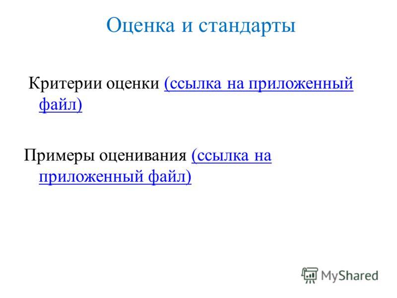 Оценка и стандарты Критерии оценки (ссылка на приложенный файл)(ссылка на приложенный файл) Примеры оценивания (ссылка на приложенный файл)(ссылка на приложенный файл)