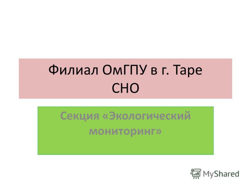 Филиал ОмГПУ в г. Таре СНО Секция «Экологический мониторинг»
