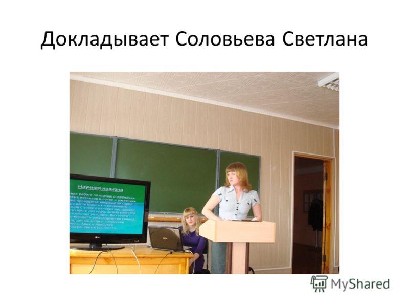 Докладывает Соловьева Светлана