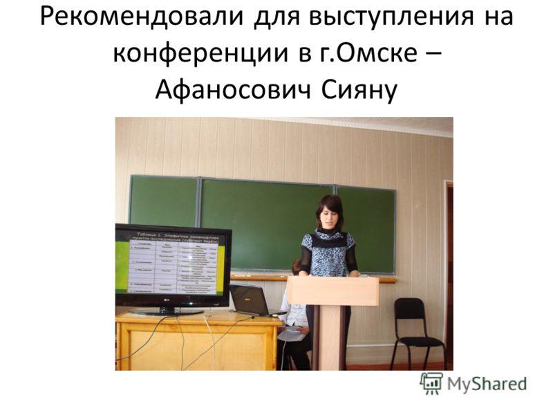 Рекомендовали для выступления на конференции в г.Омске – Афаносович Сияну