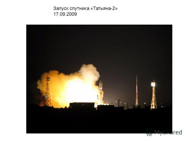 Запуск спутника «Татьяна-2» 17.09.2009