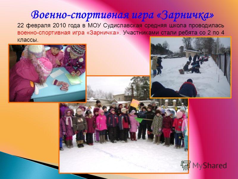 Военно-спортивная игра «Зарничка» 22 февраля 2010 года в МОУ Судиславская средняя школа проводилась военно-спортивная игра «Зарничка». Участниками стали ребята со 2 по 4 классы.