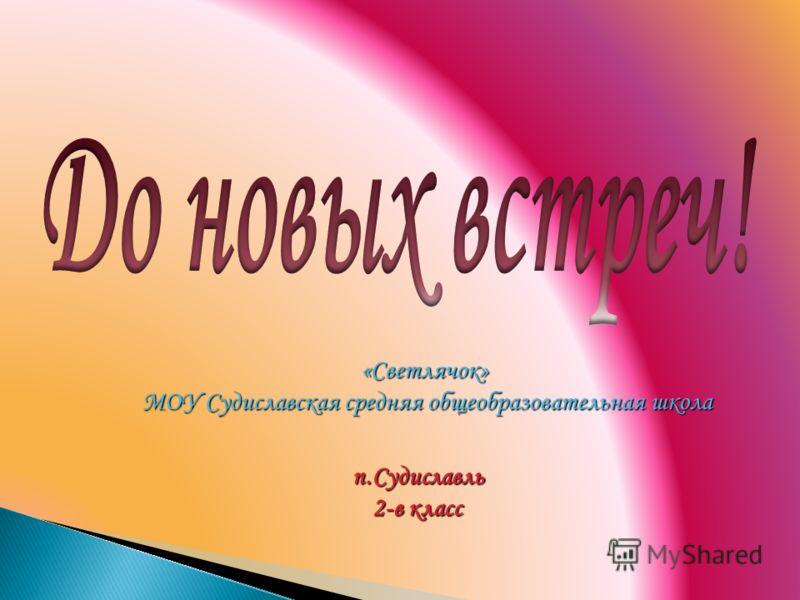 «Светлячок» МОУ Судиславская средняя общеобразовательная школа п.Судиславль 2-в класс