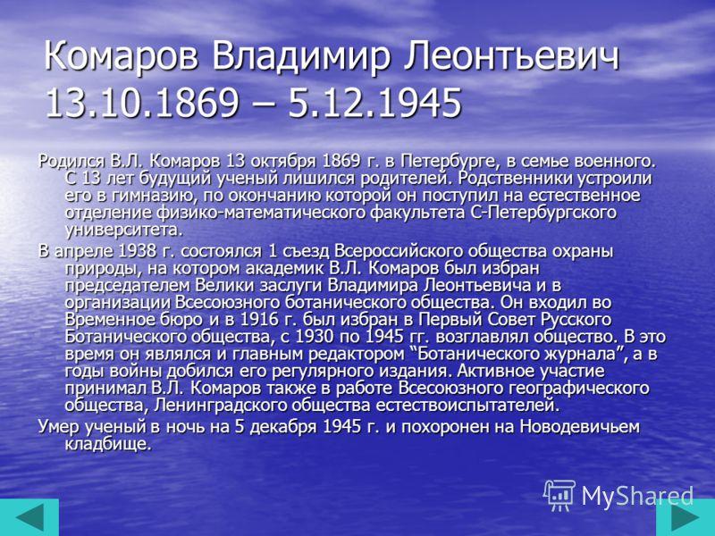 Комаров В.Л. Комаров В.Л.