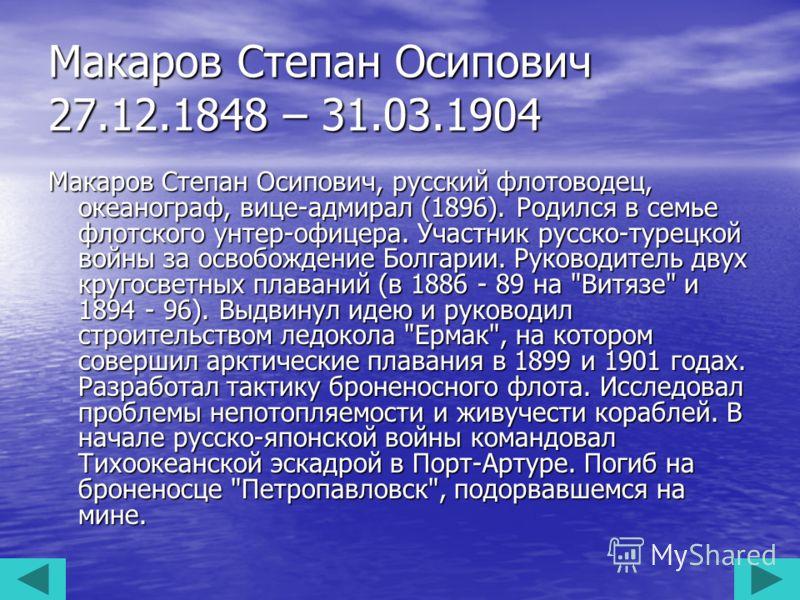Макаров С.О. Макаров С.О.