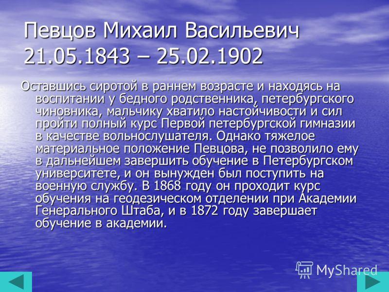 Певцов М.В. Певцов М.В.