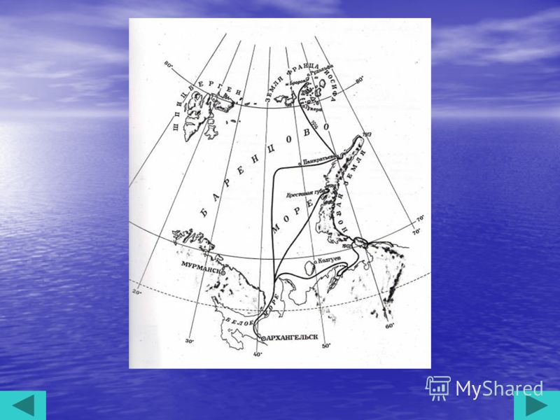 Седов Георгий Яковлевич 23.04.1877 – 20.02.1914 За его плечами не одна труднейшая экспедиция: на Колыму, на Новую Землю. Это только подготовка к самому главному, о чем он мечтал, к чему постоянно готовился – к экспедиции на Северный Полюс. 27 августа