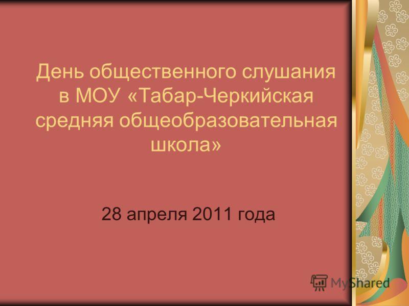 День общественного слушания в МОУ «Табар-Черкийская средняя общеобразовательная школа» 28 апреля 2011 года