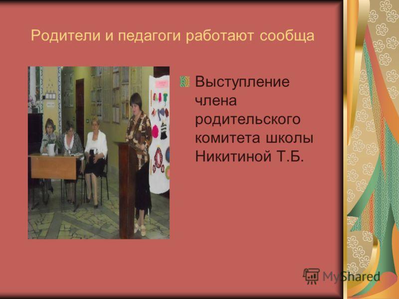 Родители и педагоги работают сообща Выступление члена родительского комитета школы Никитиной Т.Б.