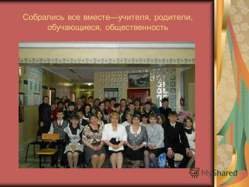 Собрались все вместеучителя, родители, обучающиеся, общественность