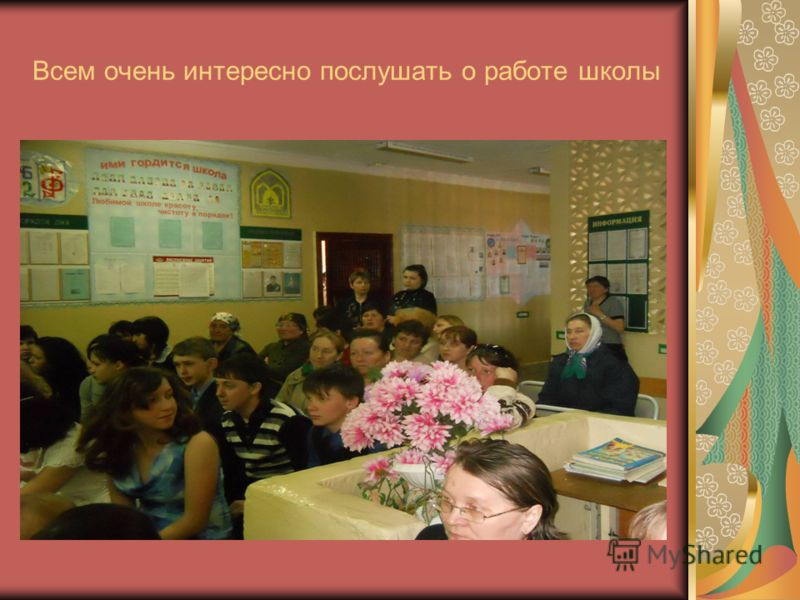 Всем очень интересно послушать о работе школы