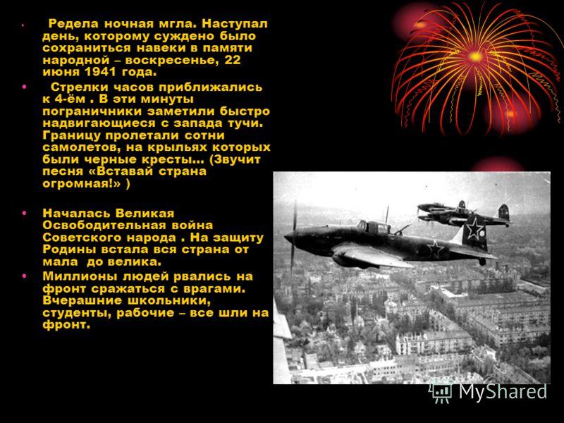 Редела ночная мгла. Наступал день, которому суждено было сохраниться навеки в памяти народной – воскресенье, 22 июня 1941 года. Стрелки часов приближались к 4-ём. В эти минуты пограничники заметили быстро надвигающиеся с запада тучи. Границу пролетал