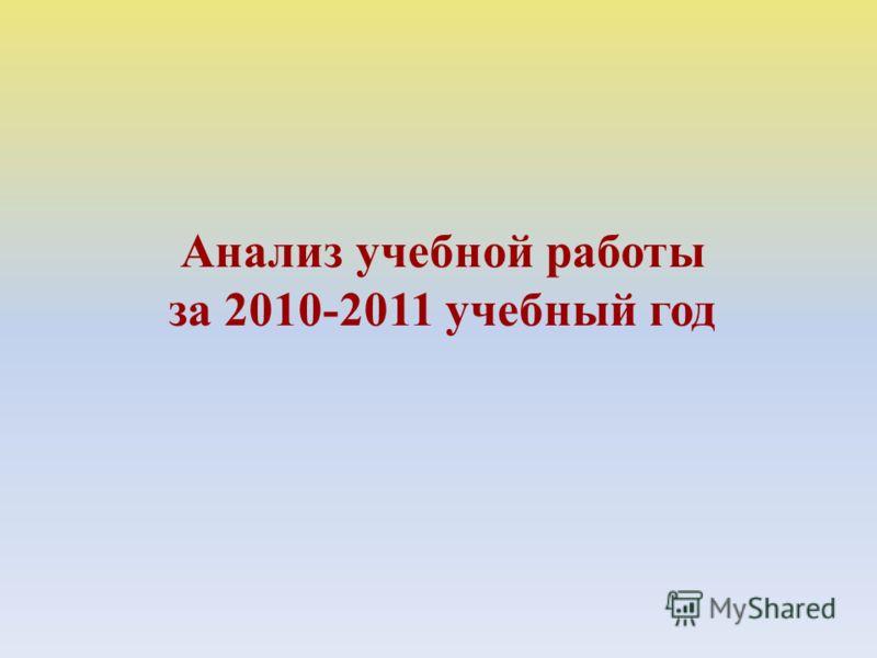 Анализ учебной работы за 2010-2011 учебный год