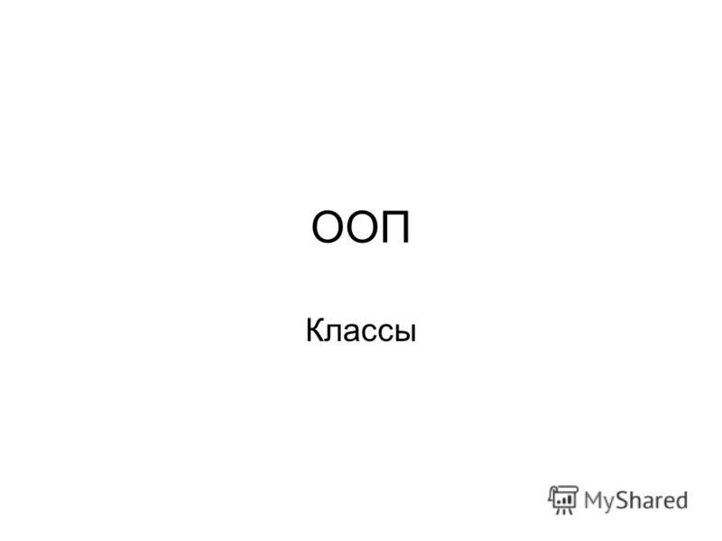 ООП Классы