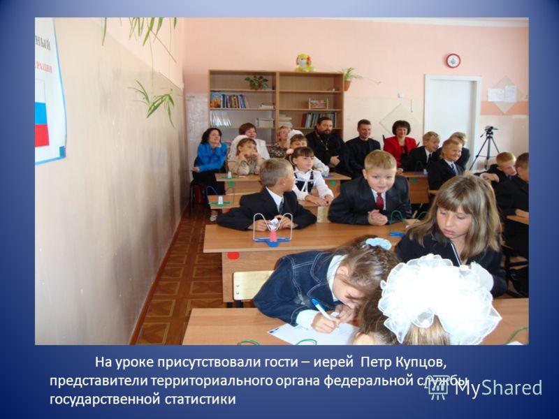 _ На уроке присутствовали гости – иерей Петр Купцов, представители территориального органа федеральной службы государственной статистики