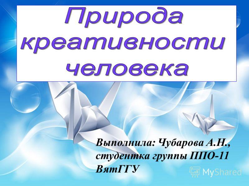 Выполнила: Чубарова А.Н., студентка группы ППО-11 ВятГГУ