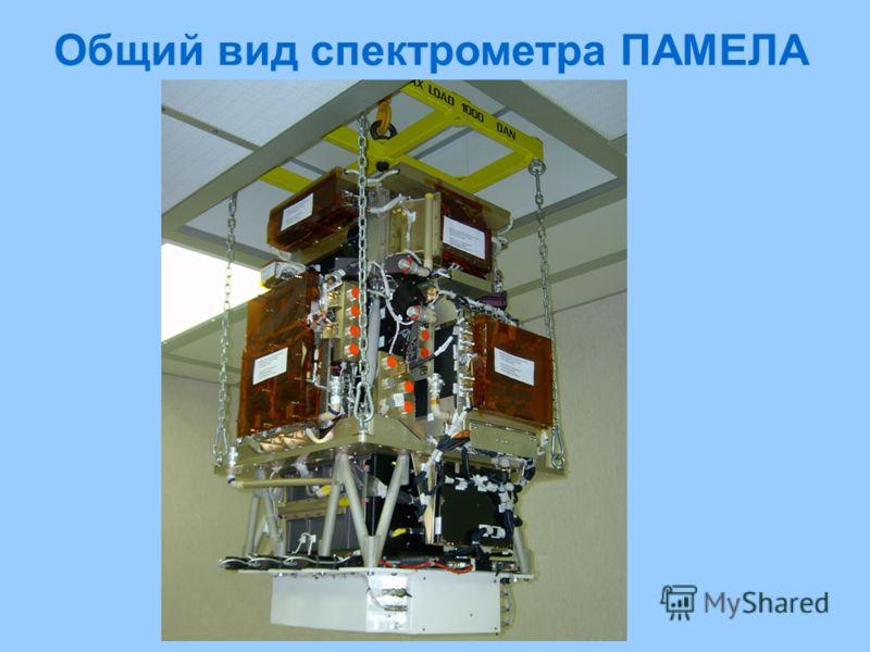 Общий вид спектрометра ПАМЕЛА