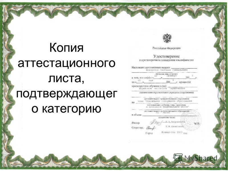 Копия аттестационного листа, подтверждающег о категорию