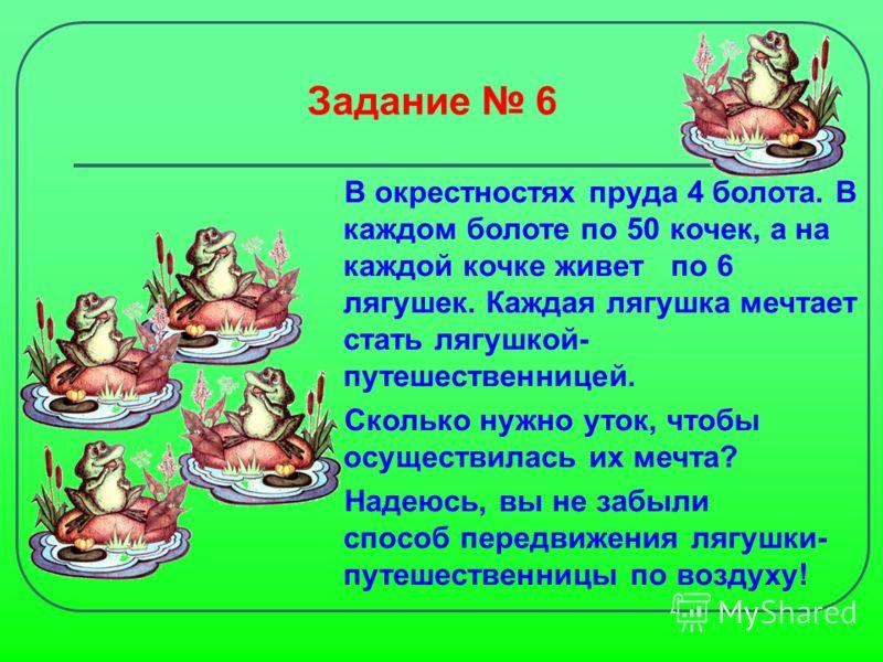 Задание 5 Топкое болото (1546+136) (321+ 219) 54262 - 145